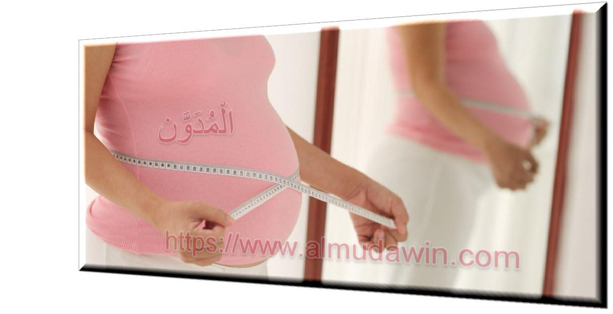 فقدان الوزن في فترة الحمل وكيفية انقاص الوزن للحامل بطرق آمنة وفعالة